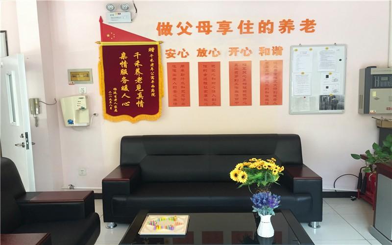 北京市昌平区北七家镇3000元左右养老院