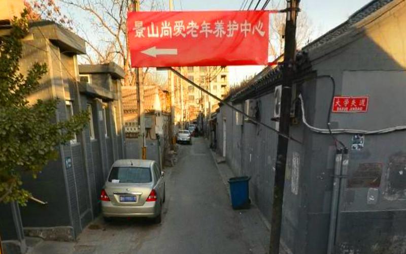 北京市东城区景山尚爱老年养护中心