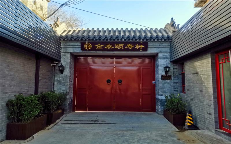 金泰颐寿轩西城区养老院