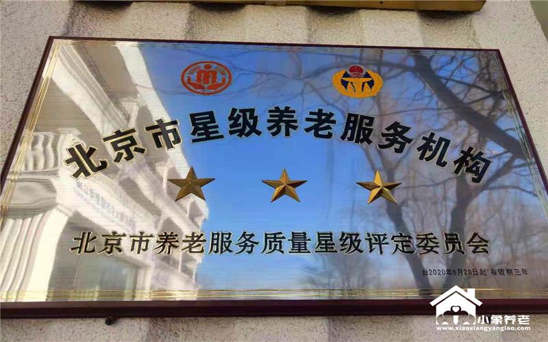 北京9000元左右养老院