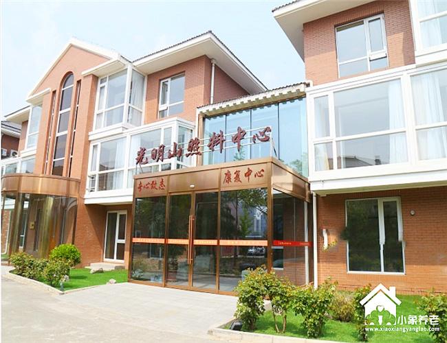 北京市朝阳区光明山养老院