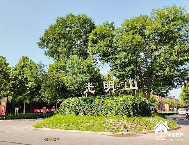 北京市朝阳区高碑店养老院