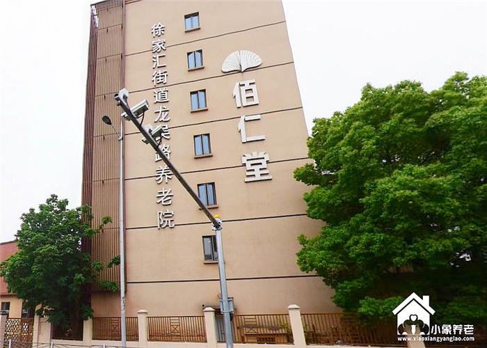 上海徐家汇街道龙吴路养老院