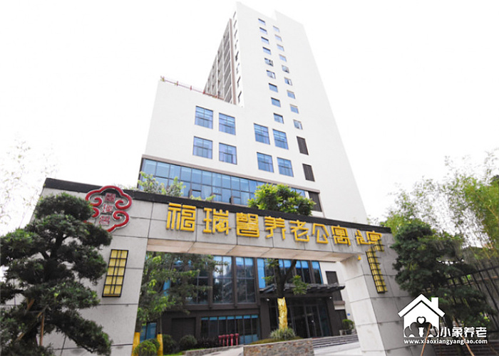 广州市福瑞馨养老院