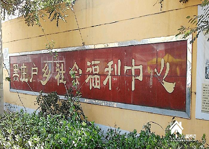 北京市朝阳区黑庄户乡社会福利中心