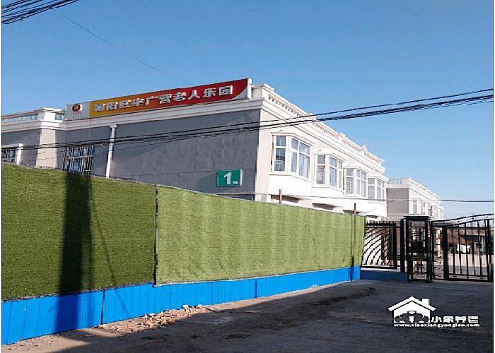 北京市朝阳区来广营乡养老院