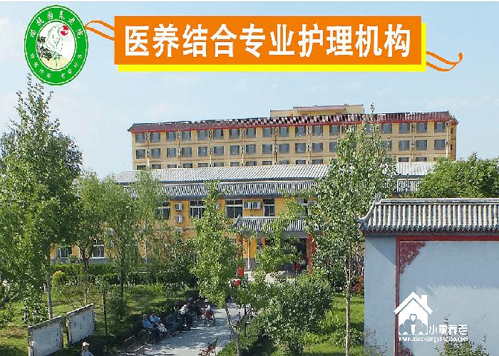 北京市大兴区北臧村养老院