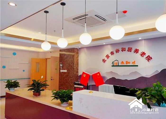 北京市亦和居养老院