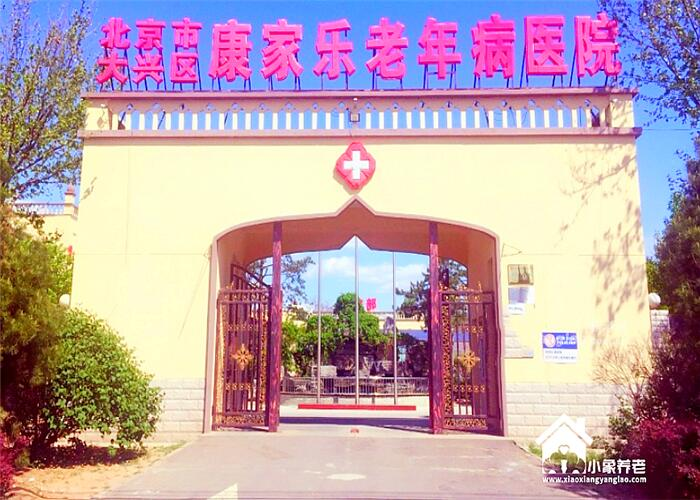 北京市大兴区哪家养老院好