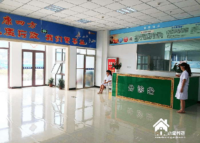 北京市大兴区带康复的养老院