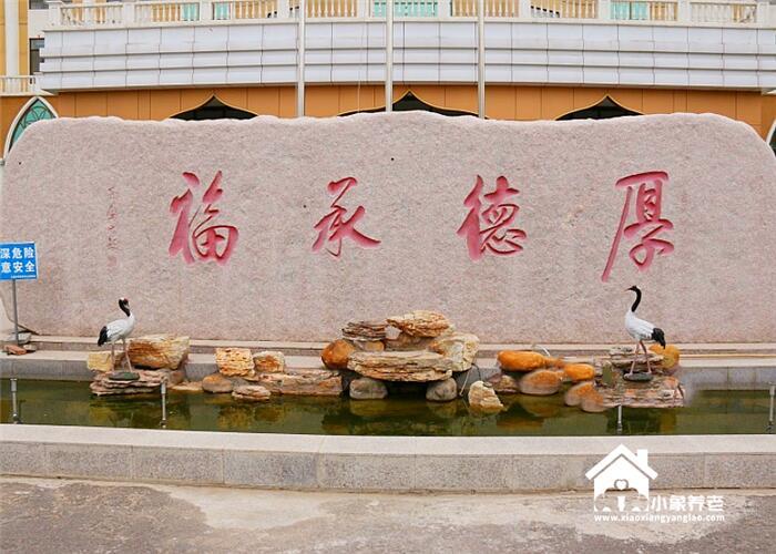 北京市大兴区万嘉轩民族养老院
