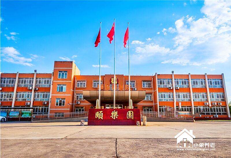 北京市大兴区颐乐养老院