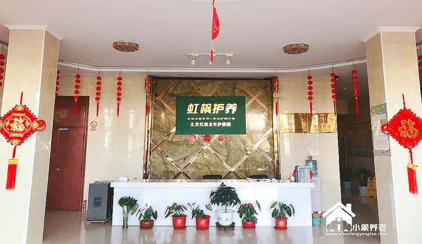 北京市大兴区虹枫老年护养院