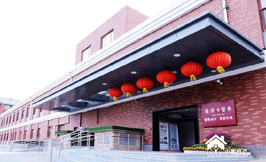 北京市海淀区广源长青养老中心