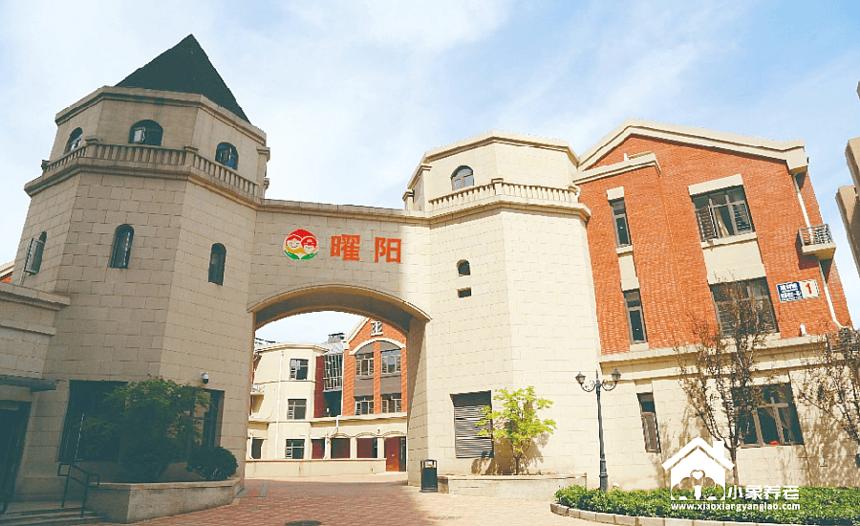 北京市海淀区曜阳养老服务中心