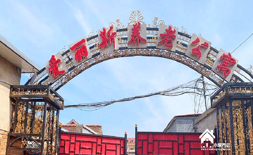 北京爱丽斯养老公寓(可收住残疾人)