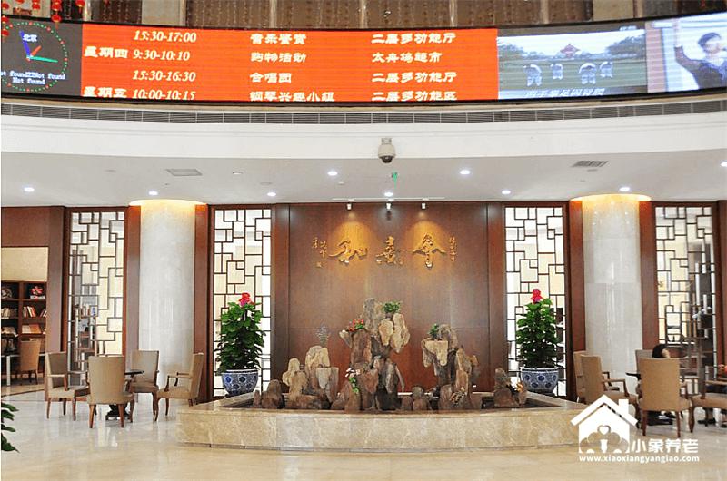 北京和熹会老年公寓