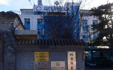 东城区老年康复护理院