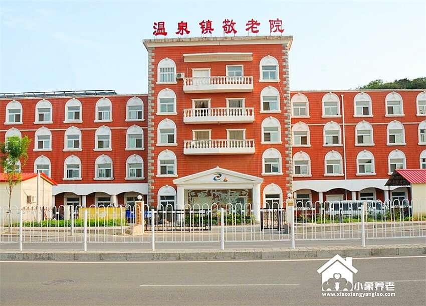 北京市海淀区温泉镇温泉路养老院