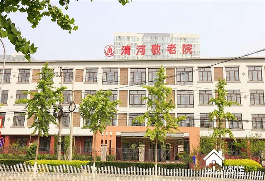 北京市海淀区清河敬老院