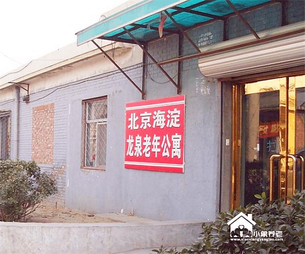 北京市海淀区苏家坨镇聂各庄路养老院
