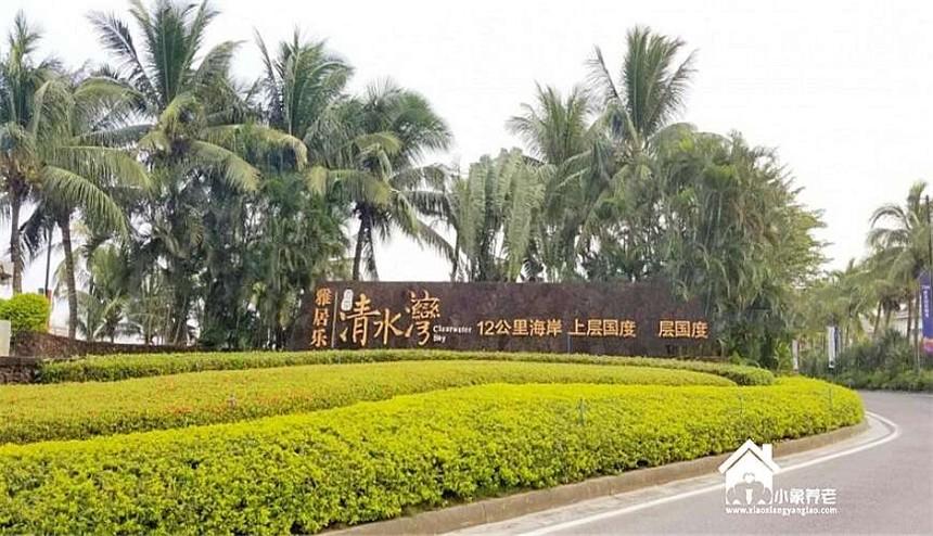 海南三亚清水湾雅居乐蔚蓝海岸湖畔酒店