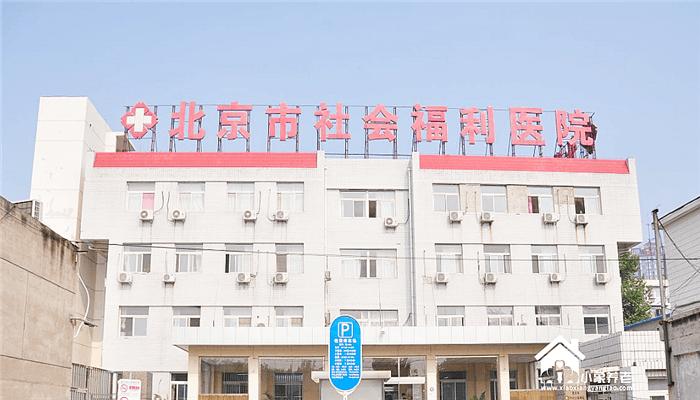 北京市第四社会福利院