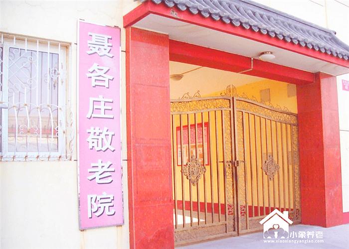 北京市海淀区聂各庄敬老院