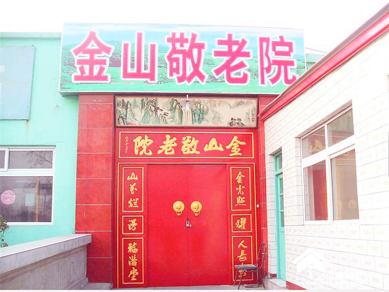 北京市海淀区金山敬老院