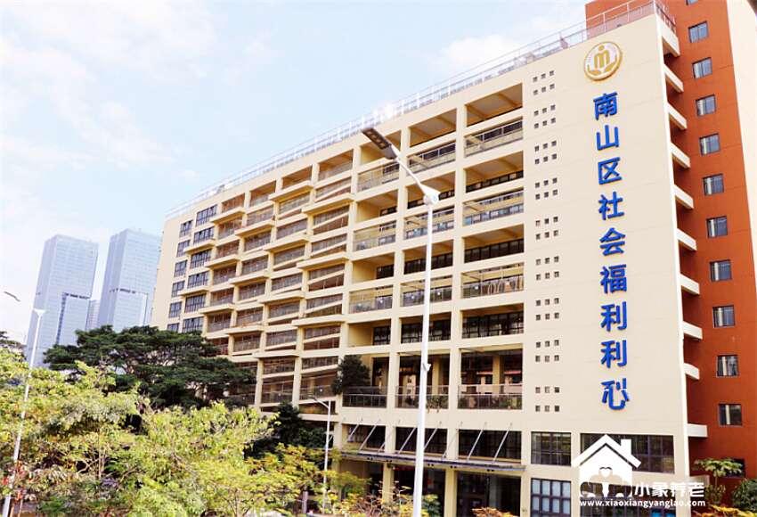 深圳市南山区社会福利中心