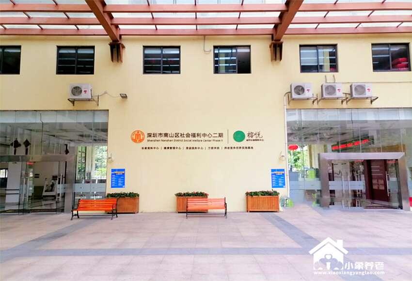 深圳市南山区西丽街道高端养老院6000-15000元