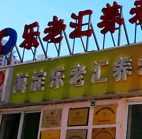 北京市海淀区知春路罗庄养老院