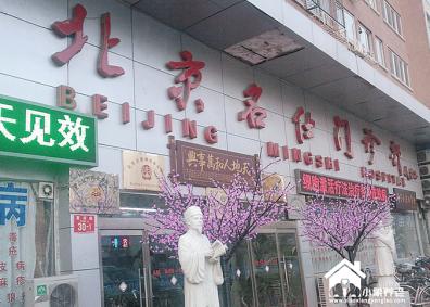 北京市海淀区玉泉路综合医院