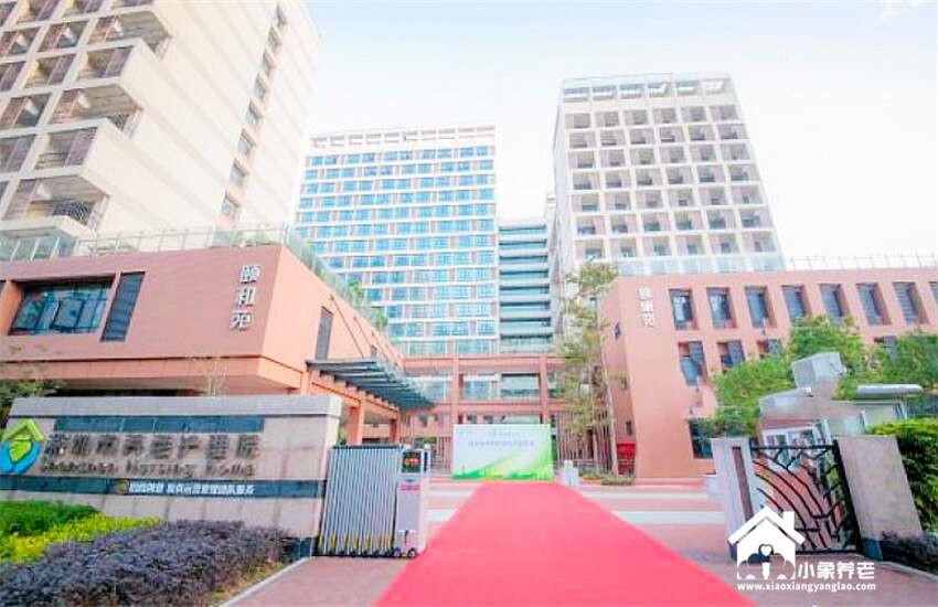 深圳市养老护理院