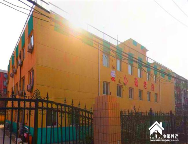 北京丰台区西四环看丹桥附近的养老院—北京市丰台区爱心敬老院