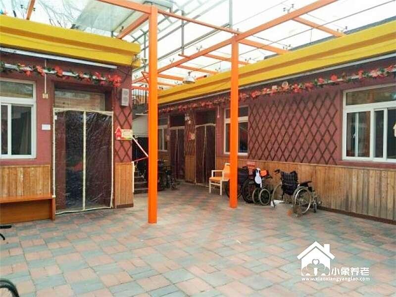 北京市西城区报国寺养老院