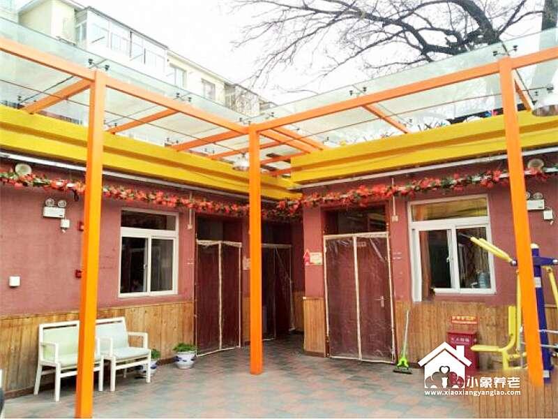 北京市西城区广内善果养老照料中心
