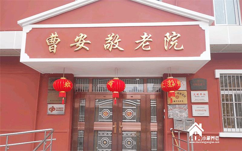 上海普陀区曹安敬老院