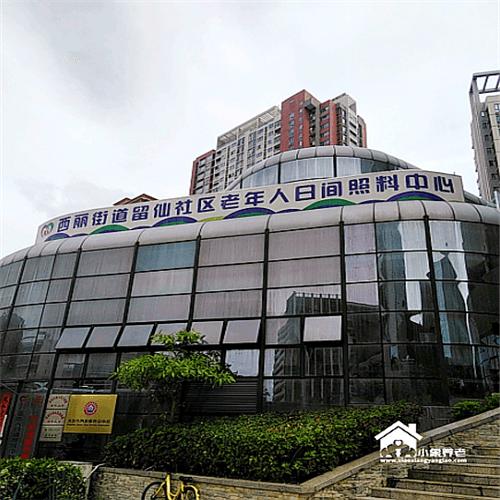 深圳市西丽留仙老年人日间照料中心