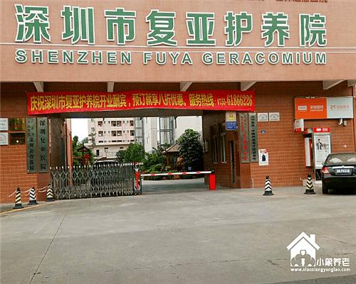 深圳市复亚护养院