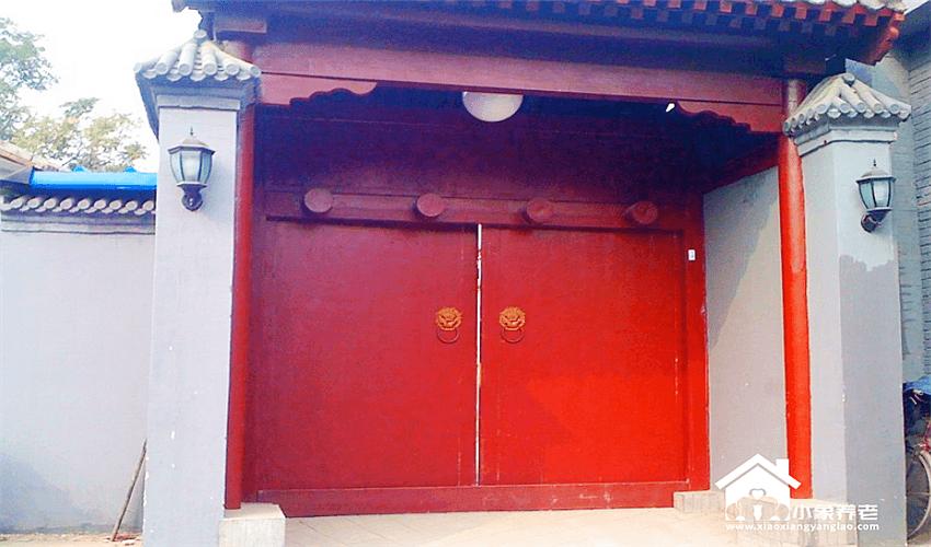 北京市西城区什刹海宁心园老年公寓