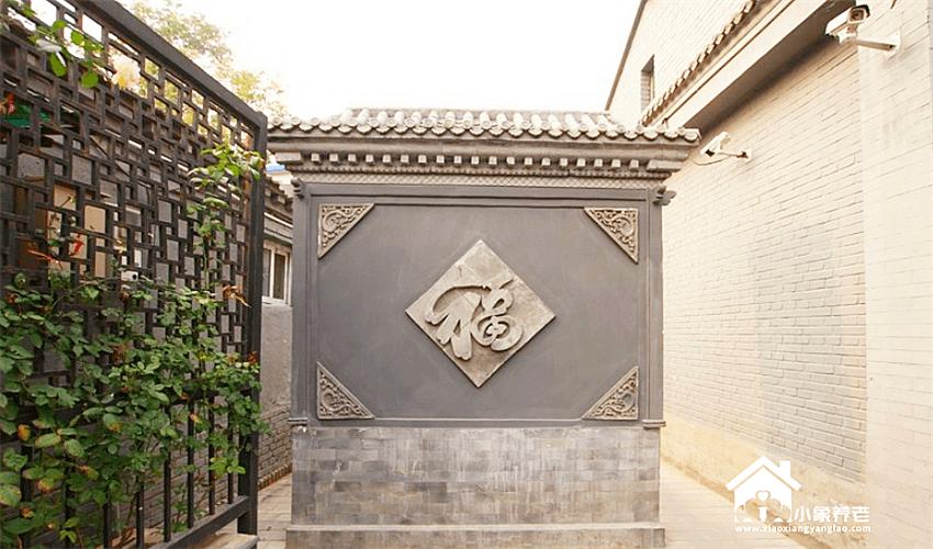 北京市西城区鼓楼西大街养老院
