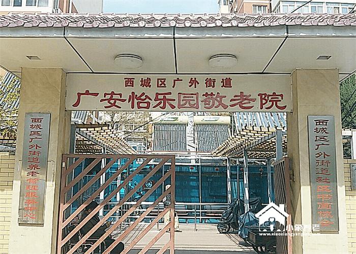 北京市西城区广安怡乐园敬老院