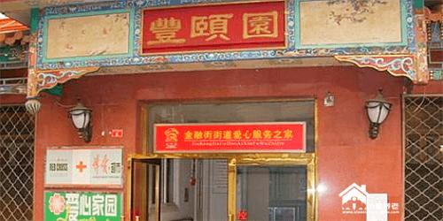 北京市西城区金融街丰颐园养老院