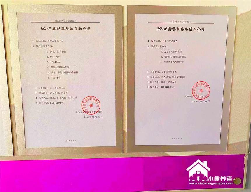 北京南五环可以收卧床不能自理老人的养老院