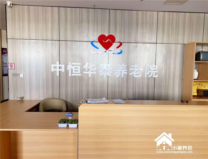 北京市大兴区中恒华泰养老院