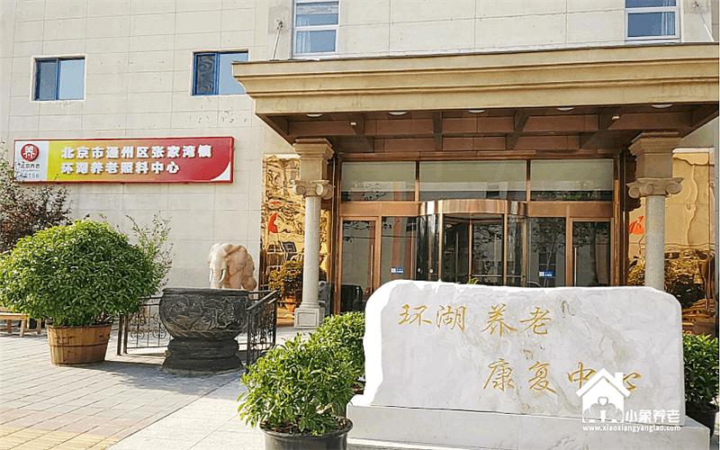 北京环湖养老康复中心