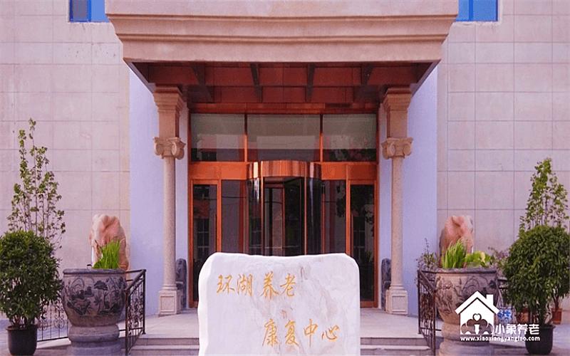 通州区张家湾镇广通街养老院1500-6000元