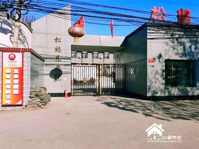 北京市松鹤养老院