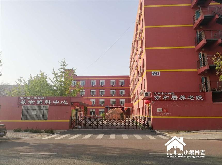 北京找养老院